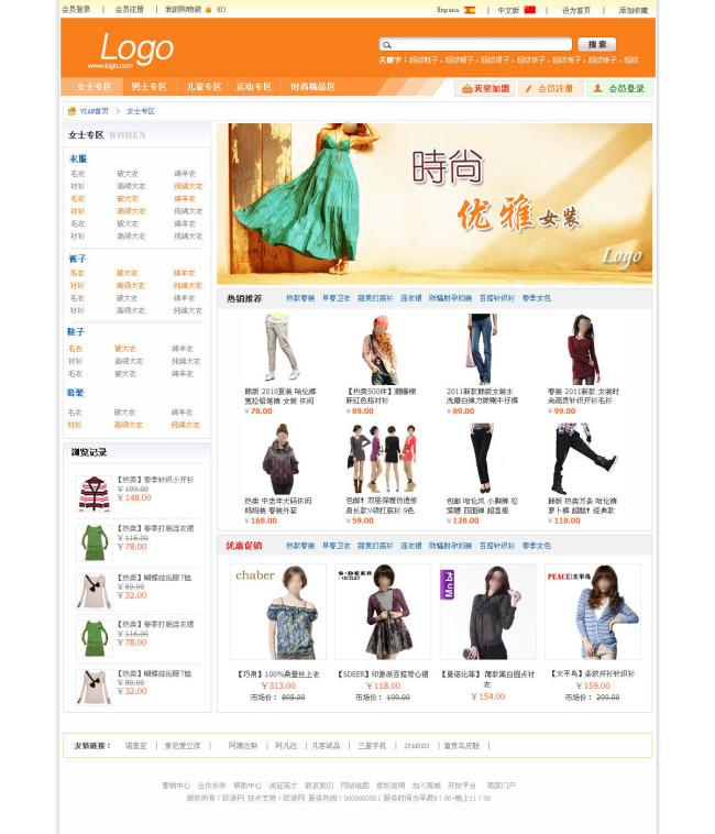 b2b 商业网站