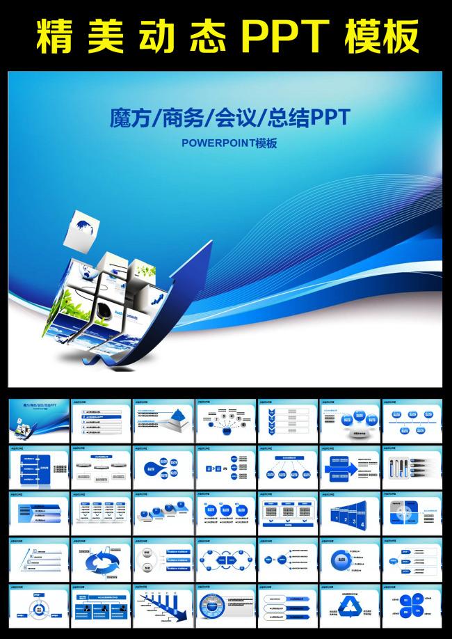 蓝色商务科技魔方动态PPT模板
