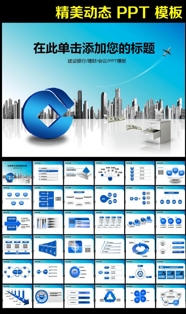 建设银行储蓄贷款投资理财ppt模板