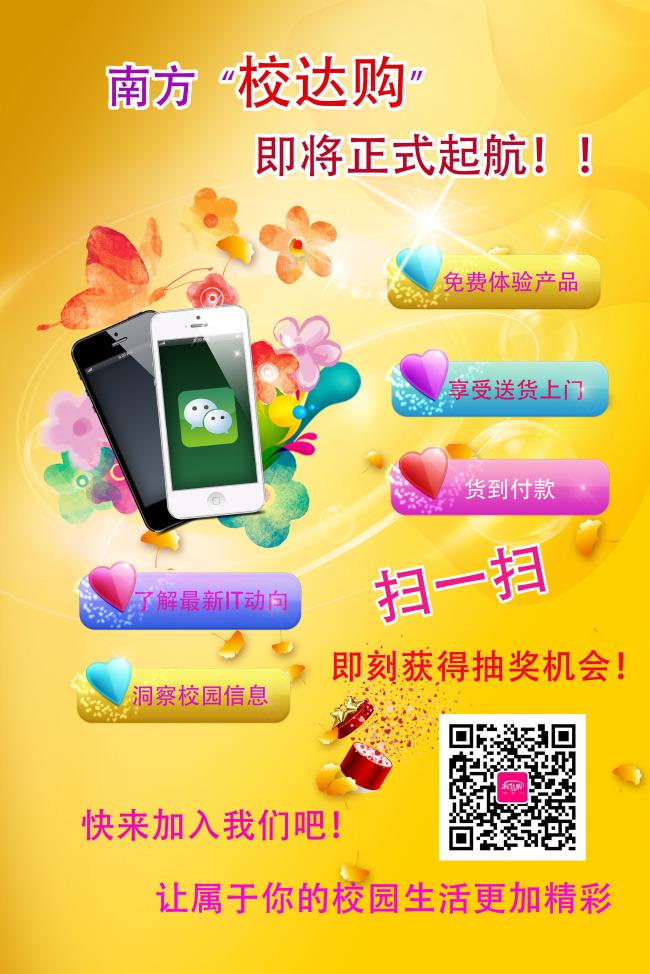 微信宣传活动海报-其他海报设计-海报设计|促销|宣传