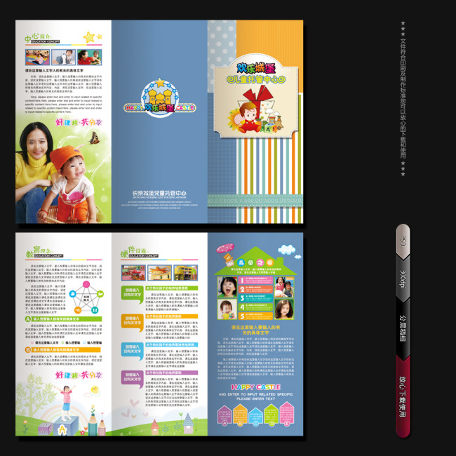 幼儿园宣传单-折页设计|模板-宣传单