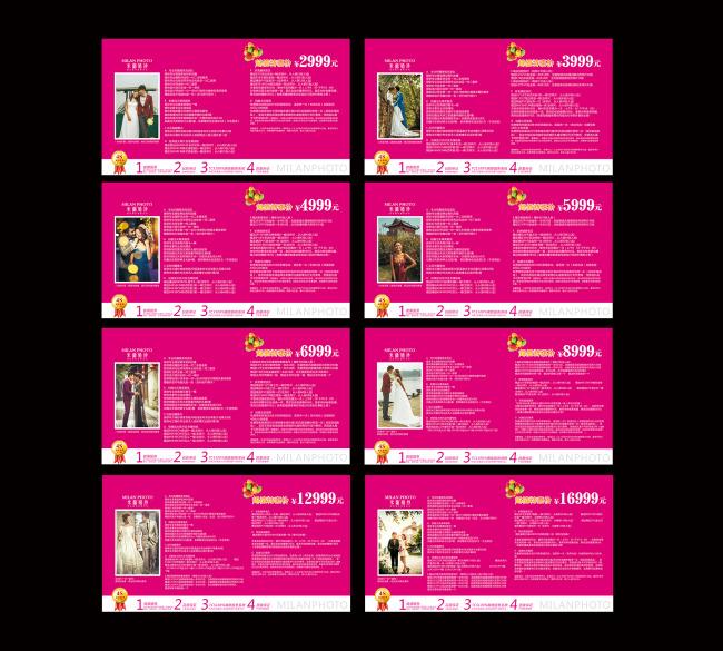 婚纱摄影价目表-宣传单|彩页|dm-海报设计|促销|宣传