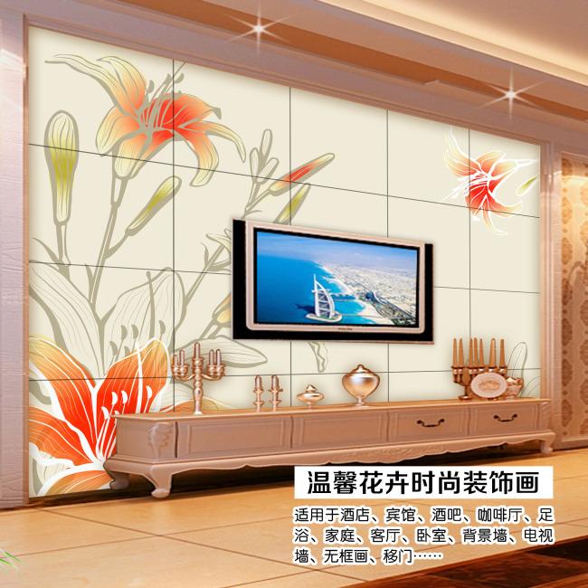 浪漫百合电视背景墙装饰画