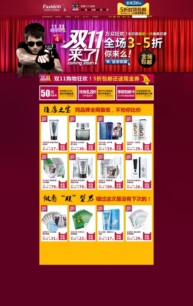 1双十一化妆品店招促销广告模板图片