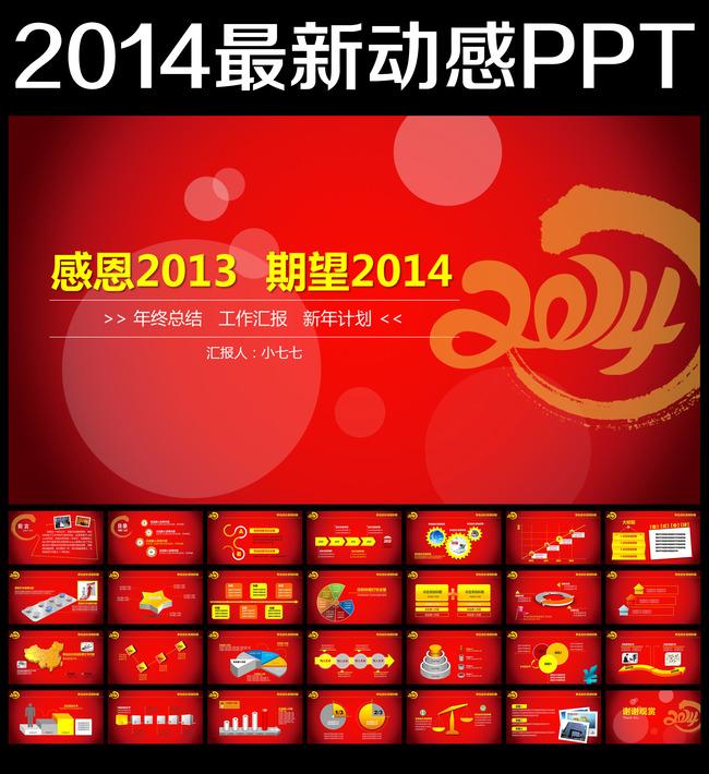 2014年终总结新年计划ppt模板