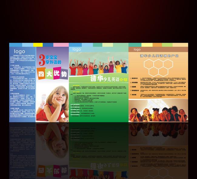 设计模板   >教育机构宣传栏源文件设计模板   宣传单|彩页|