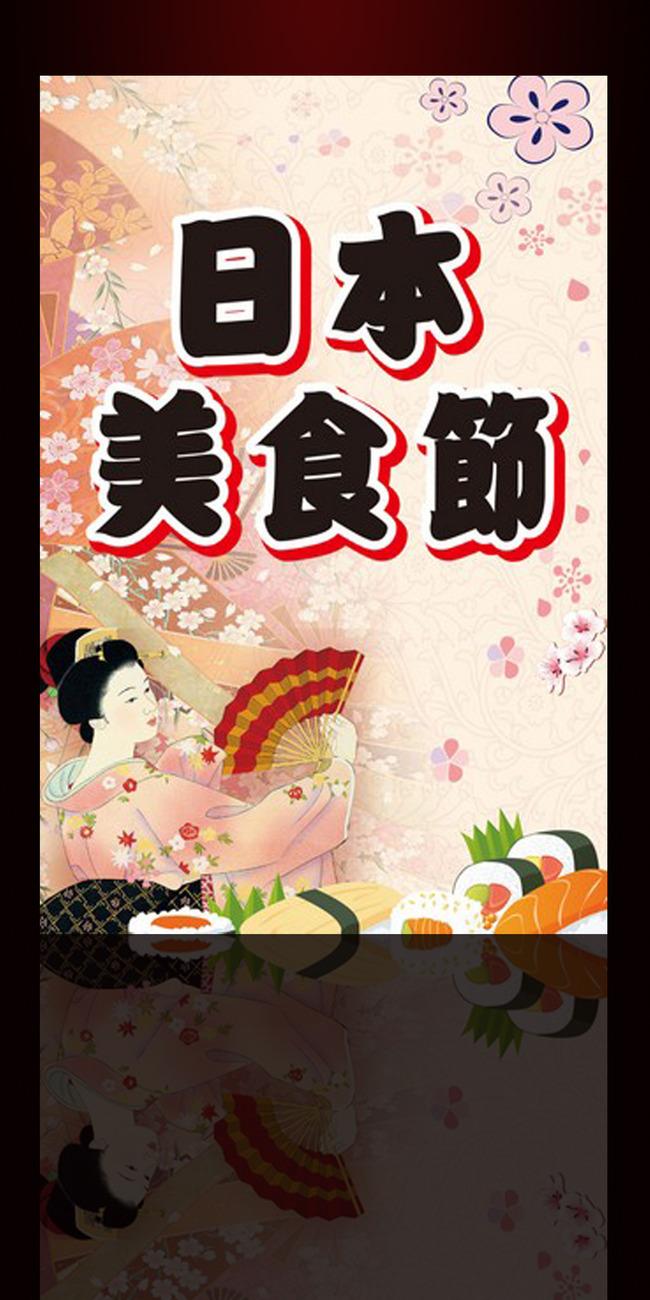 日本美食节海报
