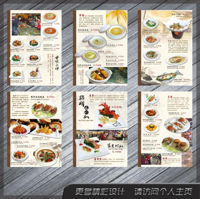 传统粤菜海鲜渔村渔家菜谱模板-菜单|菜谱设计-画册