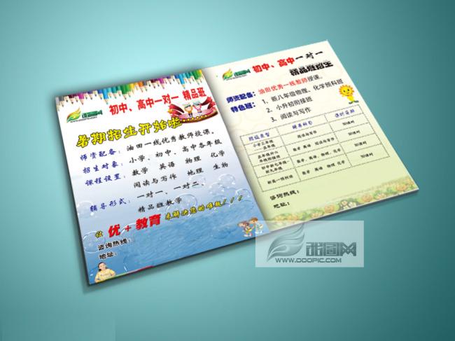 学校教育培训辅导班彩页设计模板下载