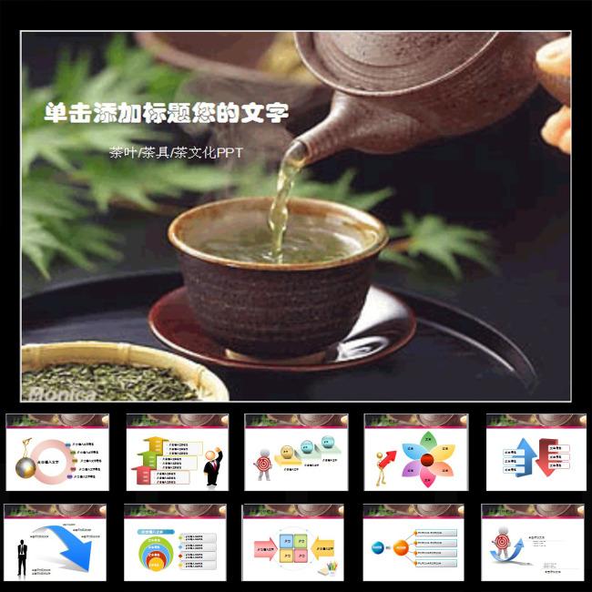 绿色茶行业ppt模板下载