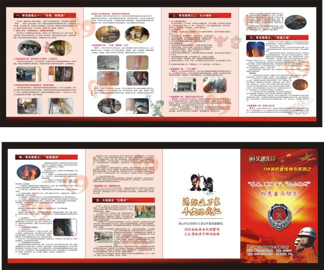 消防四折页-折页设计 模板-宣传单