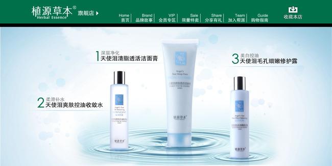 淘宝网店店招首页化妆品广告海报图片图片
