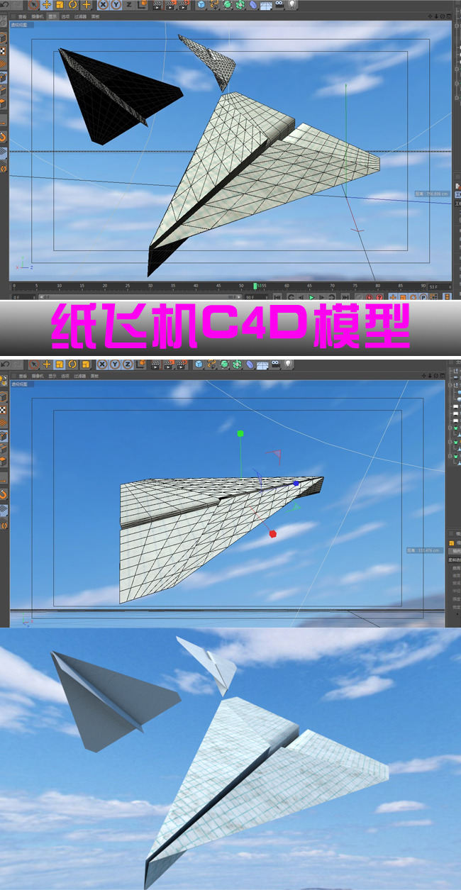 纸飞机c4d模型-其他模型-整套3d模型