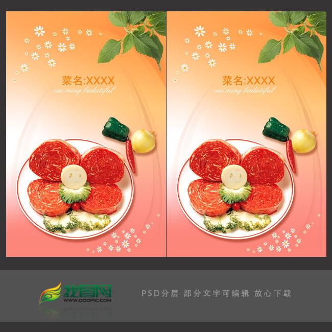 菜品广告素材