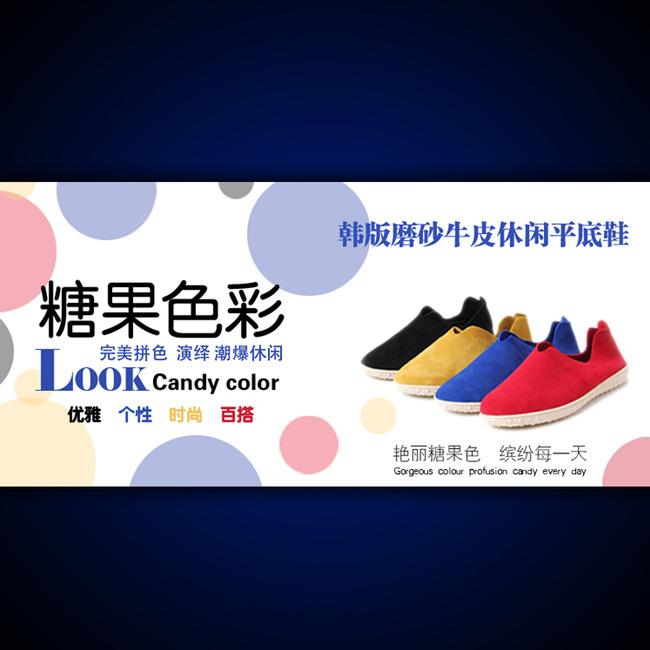 式:psd 图片名称:淘宝网店鞋子促销海报模板设计psd 文件尺寸(宽高)