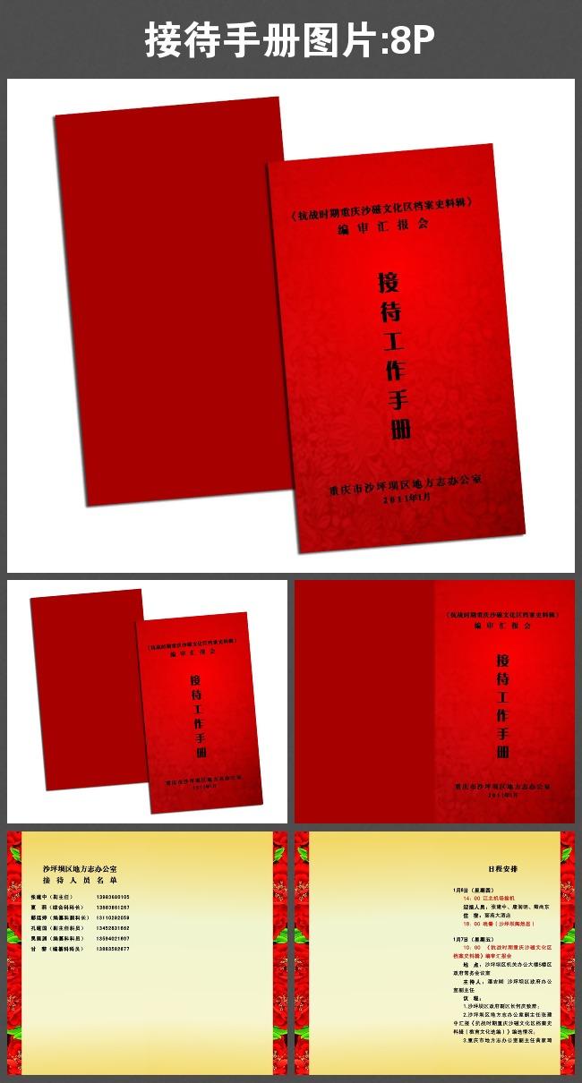 接待手册图片-其它画册设计-企业画册|招商|房地产