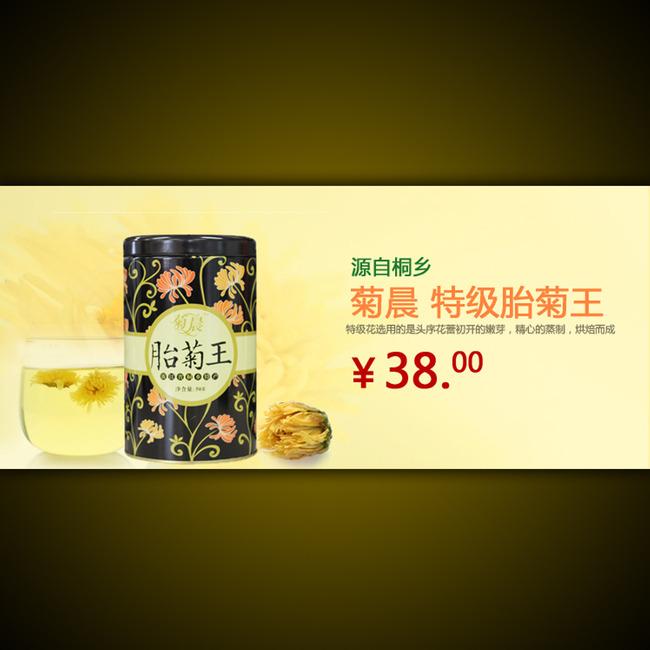 【psd】淘宝网店茶叶促销海报模板设计psd下载