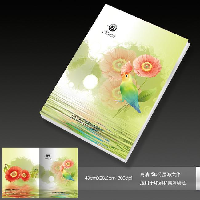 动感绿色清新画册封面设计
