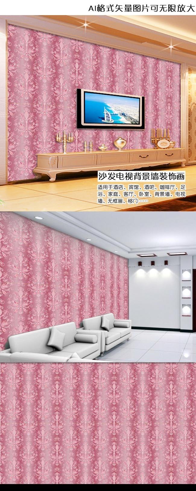 粉红色欧式风情沙发背景墙