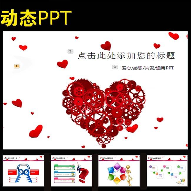 红色心形感恩时尚艺术通用ppt模板