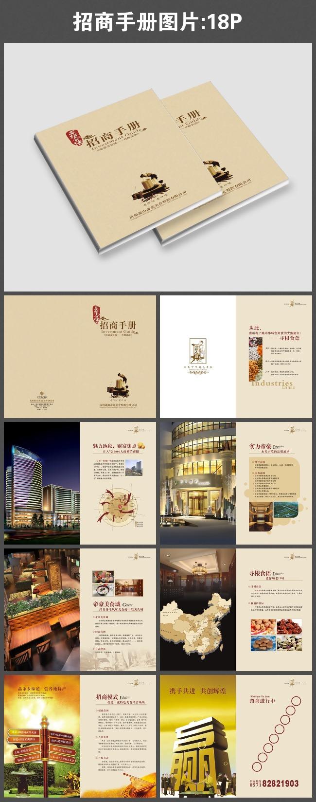 招商手册图片-其它画册设计-企业画册|招商|房地产画册