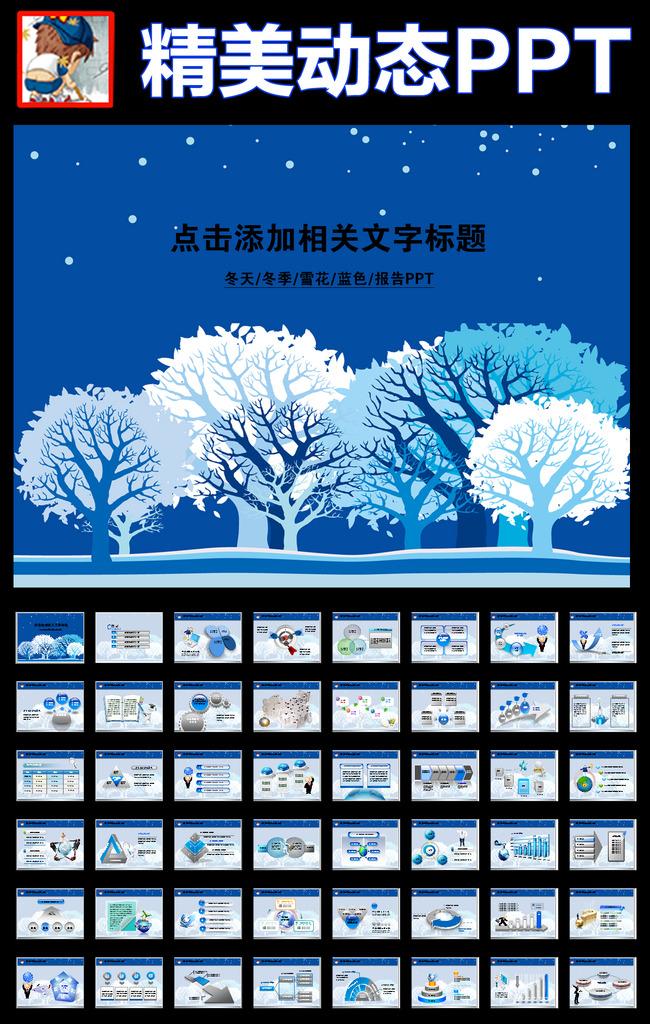 蓝色冬天冬季冰雪圣诞元旦新年ppt模板