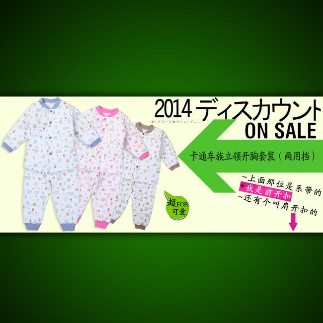 服装宣传海报模板psd设计   >淘宝网店婴儿服装宣传海报模