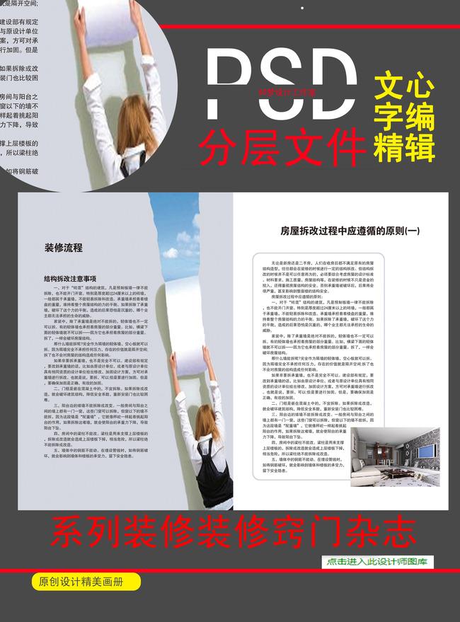 模板装修小巧门   宣传单|彩页|dm   海报设计|促销|宣传广告