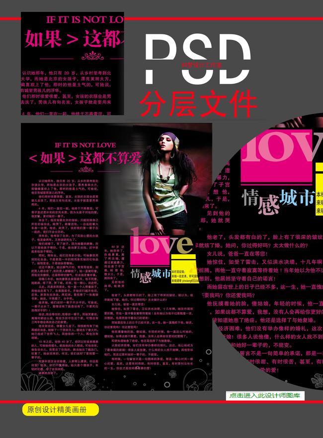 时尚杂志版式设计模板下载