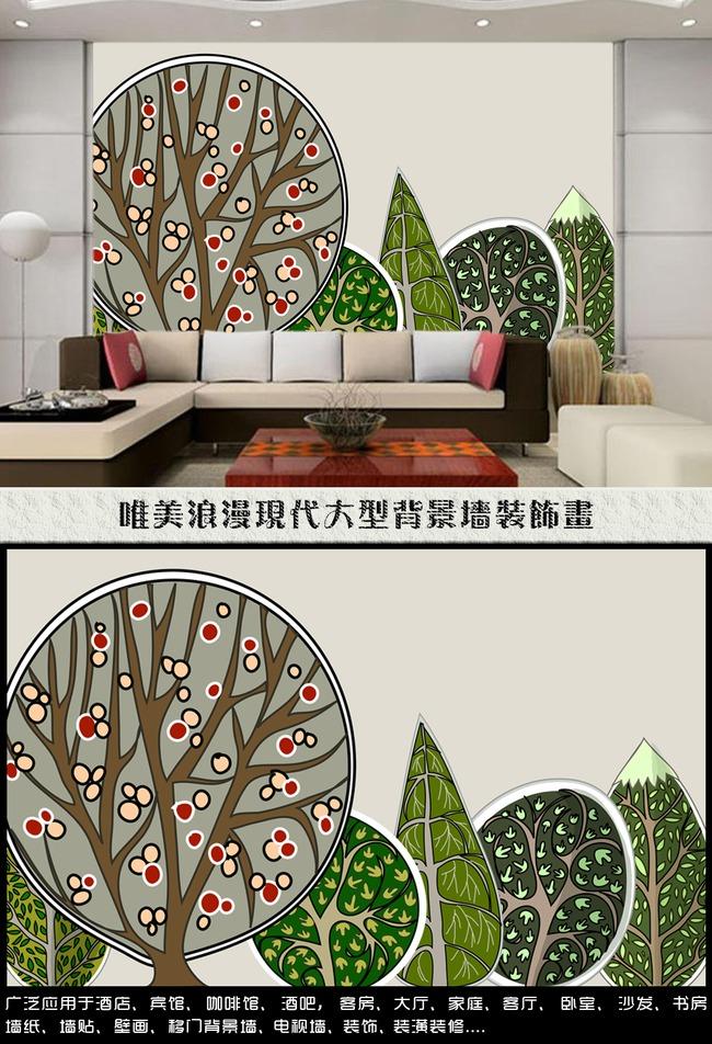 手绘大树沙发背景墙装饰画设计
