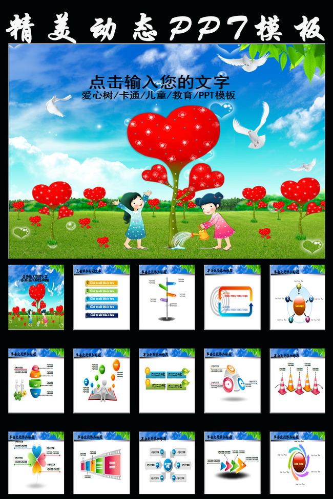 幼儿教育卡通ppt模板