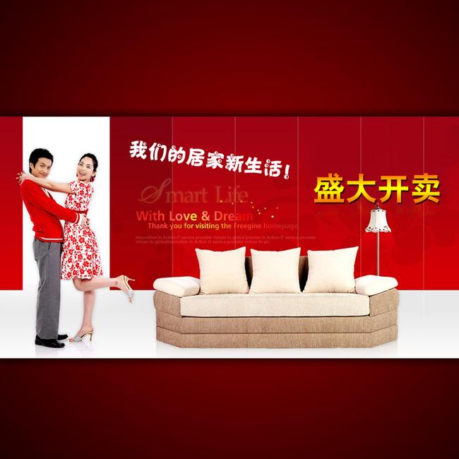 淘宝网店沙发促销海报设计psd源文件