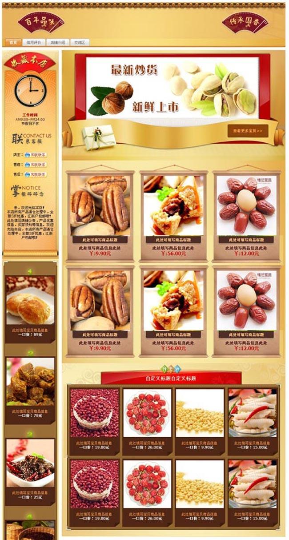 中国风食品淘宝店铺装修模板代码 高清图片