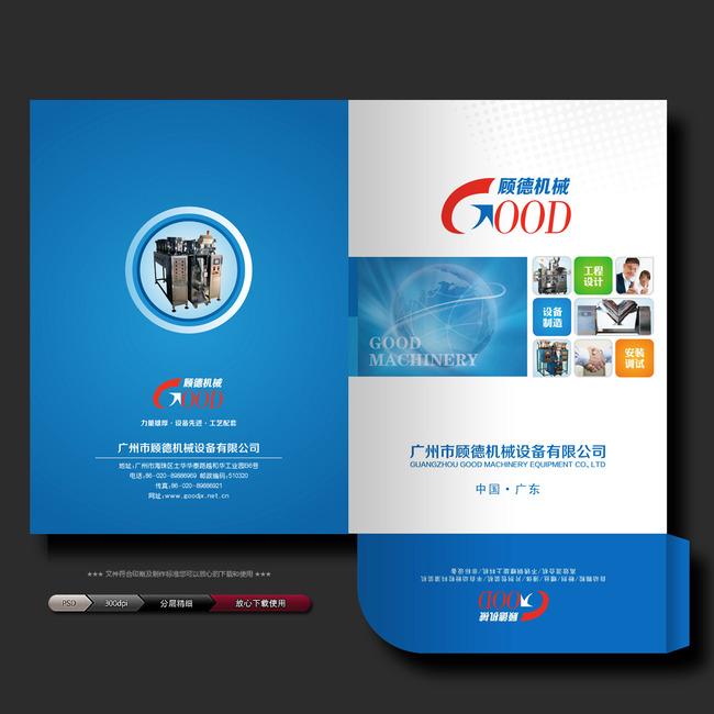 首页 正版设计稿 宣传单 折页设计|模板 >科技公司宣传单