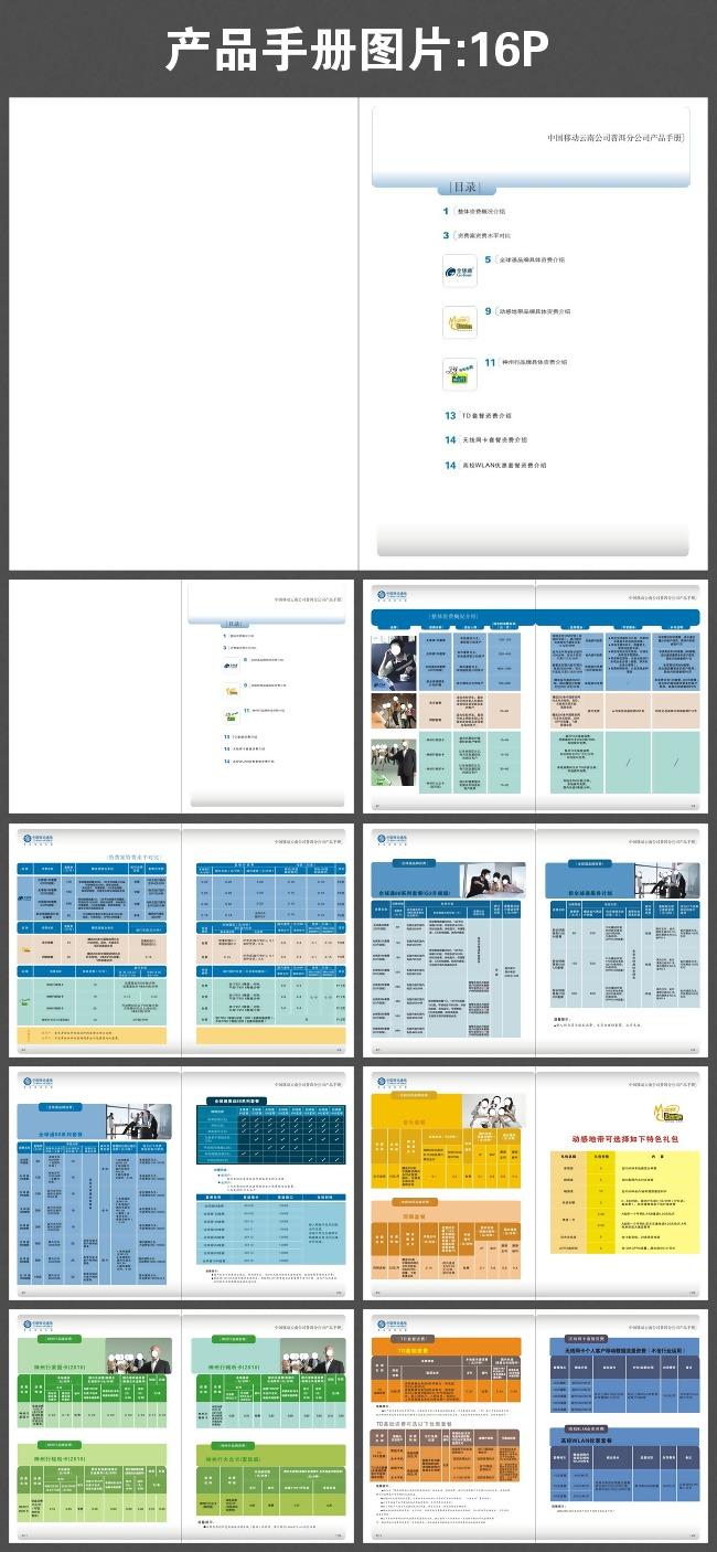 产品手册图片-其它画册设计-企业画册 招商 房地产画