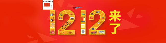 淘宝双12官方素材全屏海报 双12 年末大促 双12来了 狂欢倒计时 狂欢
