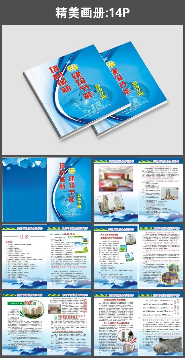 首页 正版设计稿 画册设计 企业画册(整套) >墙材革新与建筑节能宣传