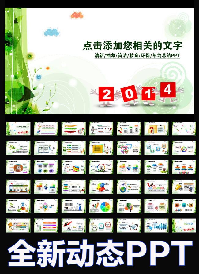 绿色教育教学学校2014年新年ppt模板