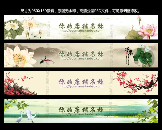 中国风淘宝店招店标PSD素材
