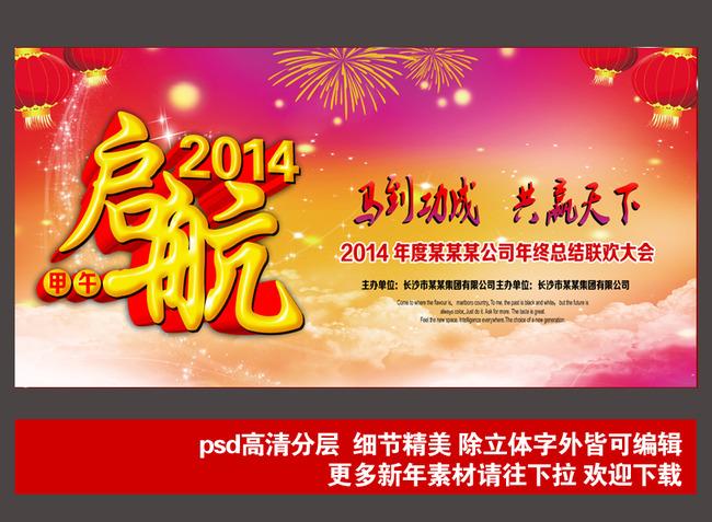 2014年会背景展板-元旦|春节|元宵-节日设计