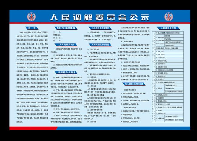 宁远县人民调解以案定补案件表