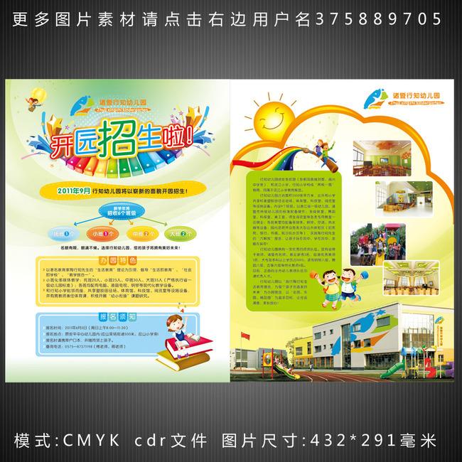 幼儿园招生海报-彩页|dm单页-宣传单