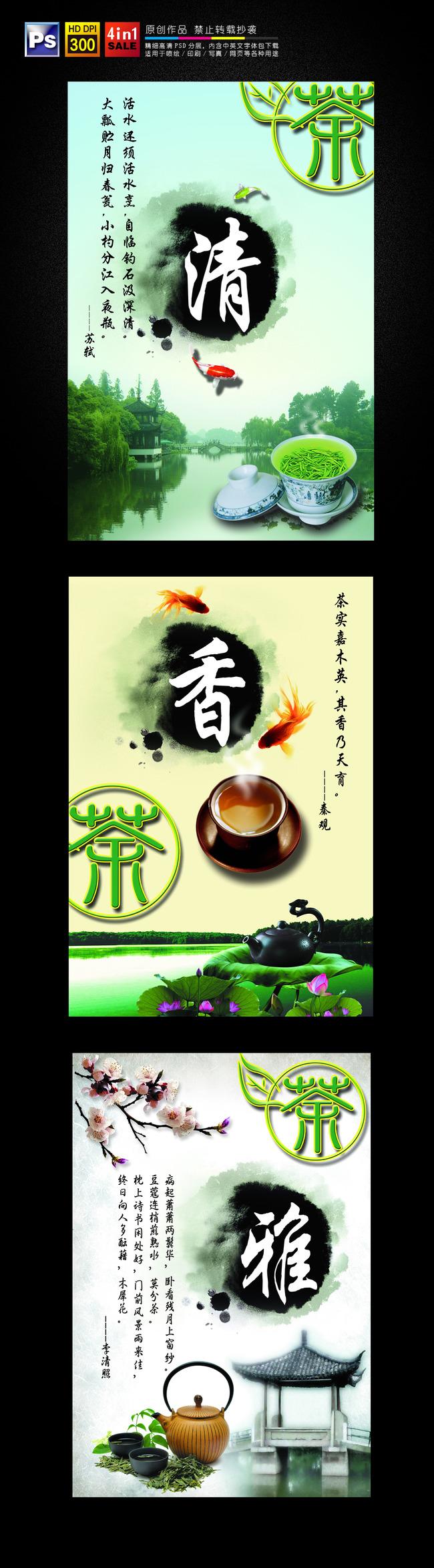 中国风茶文化展板设计