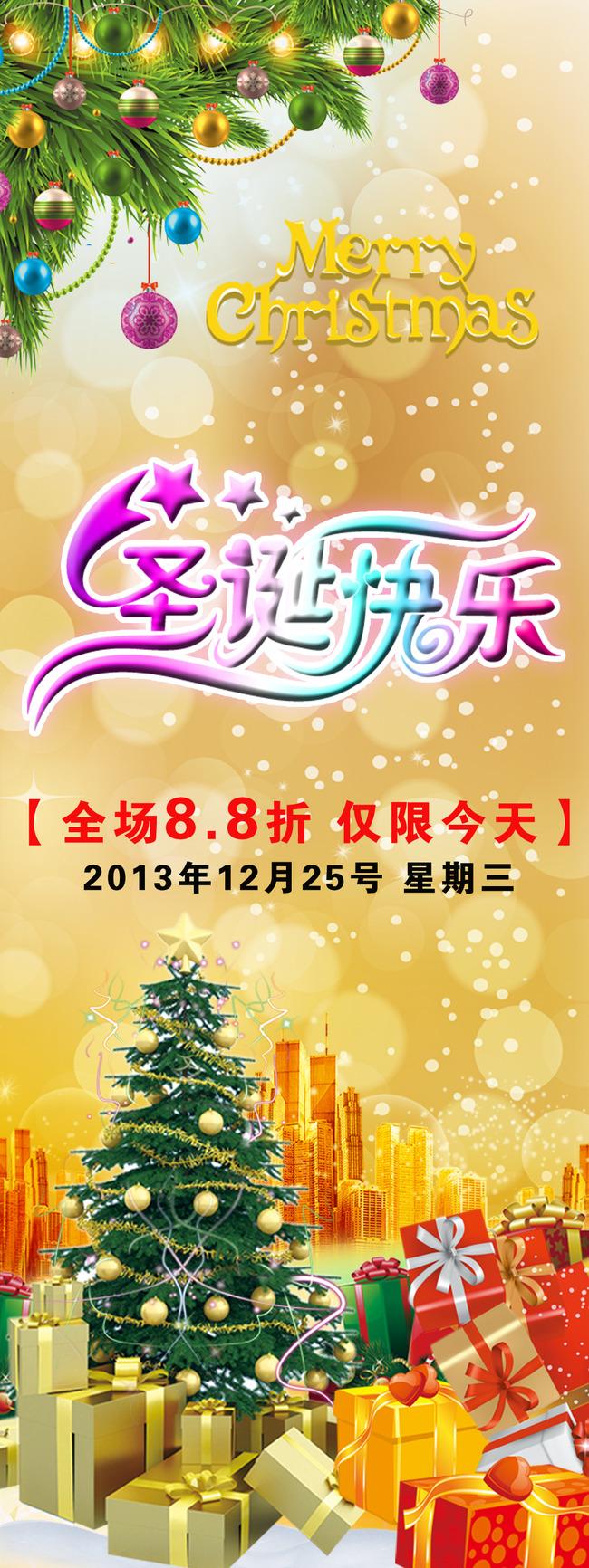 圣诞节促销海报圣诞树素材
