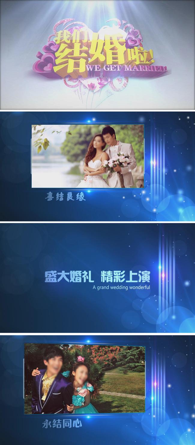 震撼ae婚礼相册视频模板