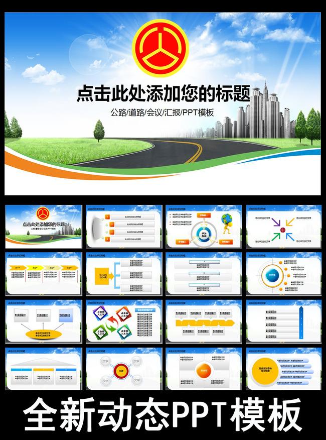 中国公路工作报告总结计划PPT模板下载