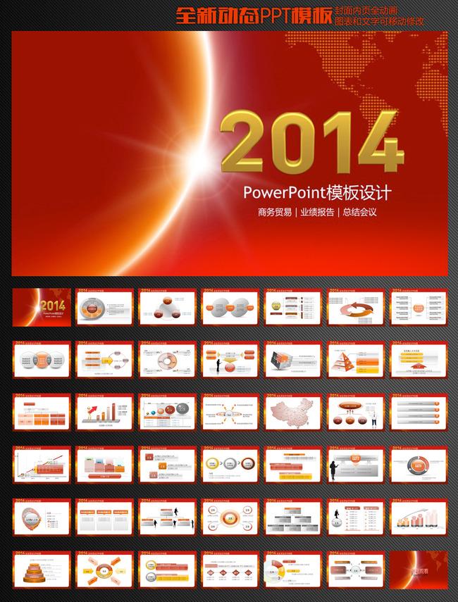 2014新年计划动态PPT模板下载