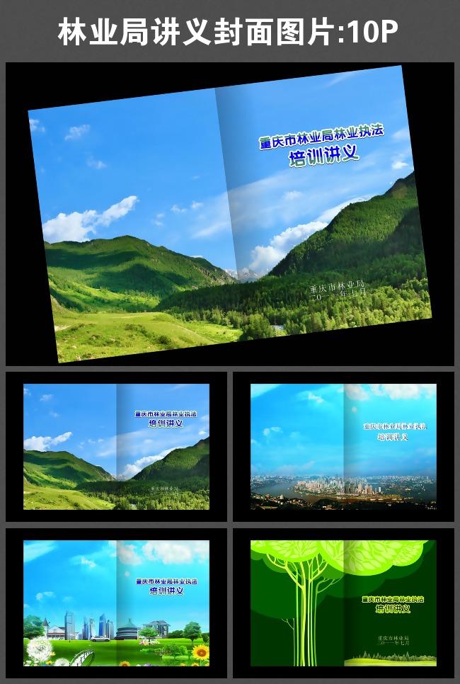 林业局讲义封面图片-其它画册设计-企业画册|招商|房