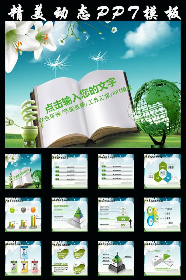 绿色环保节能低碳总结汇报ppt模板-教育 培训 科研
