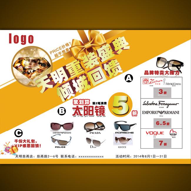 【psd】淘宝店铺眼镜宣传海报设计psd源文件
